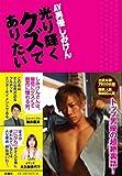 【Amazon.co.jp限定】AV男優しみけん ~光り輝くクズでありたい オリジナル生写真特典付