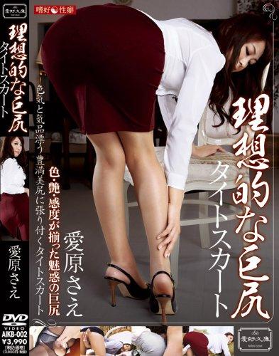 理想的な巨尻タイトスカート 愛原さえ [DVD]