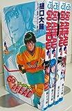 Go Ahead(ゴー・アヘッド) コミック 1-4巻セット (ジャンプコミックス)