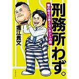 Amazon.co.jp: 刑務所わず。 塀の中では言えないホントの話 電子書籍: 堀江貴文: Kindleストア