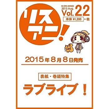 リスアニ!Vol.22