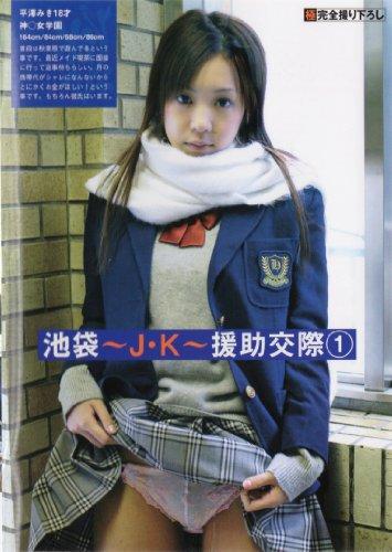 池袋~J.K~援助交際 平澤みき18才 [DVD] TN-01