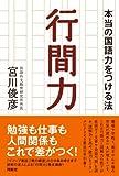 行間力 (扶桑社BOOKS)