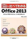 Office2003と比べてわかる Office2013 (比べてわかるシリーズ)