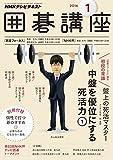 NHK 囲碁講座 2016年 1月号 [雑誌] NHKテキスト