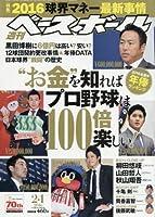 週刊ベースボール 2016年 2/1 号 [雑誌]
