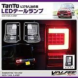 タント カスタム tanto L375/385S用 ファイバー LED テールランプ クリア