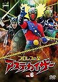 プロレスの星 アステカイザー VOL.6<完> [DVD]