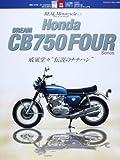 HONDA CB750 Four (ヤエスメディアムック420)