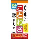 El tipo de corte aprender diversi?n! Calendario Proverbio (E511 A4 tama?o deformidad) 2014 (Calendario) (jap?n...