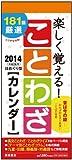 日めくり型 楽しく覚える!ことわざカレンダー (E511・A4変型サイズ) 2014年 ([カレンダー])