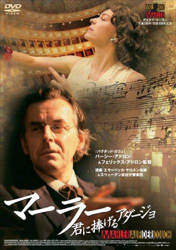 古斯塔夫 · 马勒阿德收藏家致敬 / 版 (2 盘) [DVD]