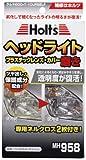 Holts(ホルツ) ヘッドライト プラスチックレンズ・カバー磨き ツヤ出し・保護成分配合!  MH958