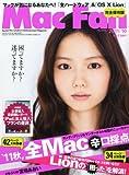 Mac Fan (マックファン) 2011年 10月号 [雑誌]