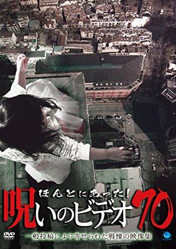 ほんとにあった!呪いのビデオ 70 [DVD]