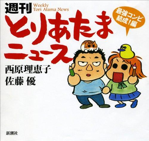 週刊とりあたまニュース 最強コンビ結成!編