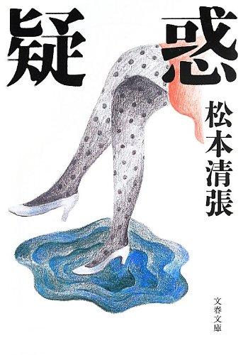 疑惑〈新装版〉 (文春文庫)