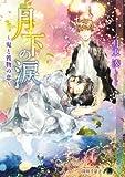 月下の涙〜鬼と獲物の恋〜 (白泉社花丸文庫BLACK)