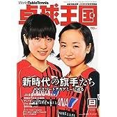 卓球王国 2014年 08月号 [雑誌]
