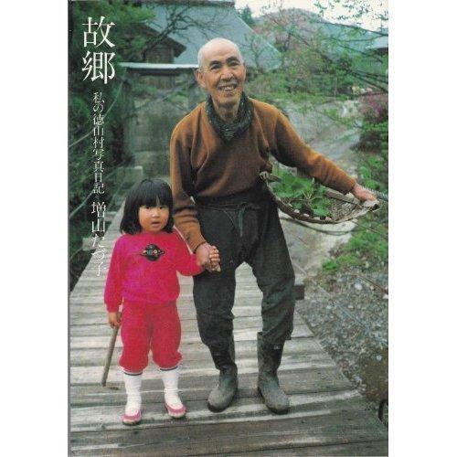 故郷―私の徳山村写真日記