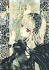 ローゼンメイデン(9) (ヤングジャンプコミックス)
