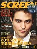 SCREEN (スクリーン) 2011年 10月号 [雑誌] [雑誌] / 近代映画社 (刊)
