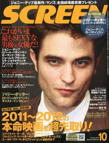 SCREEN (スクリーン) 2011年 10月号 [雑誌]
