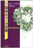 英米ホラーの系譜 (ホラーセレクション (9))
