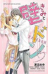 きみと壁ドン (講談社コミックスフレンド B)