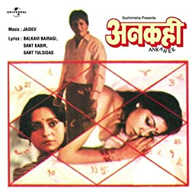 Ankahee (1985) SL YT - Anil Chatterjee, Vinod Mehra, Shreeram Lagoo, Devika Mukherjee, Deepti Naval, Amol Palekar, Dina Pathak