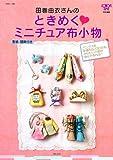 田巻由衣さんのときめく ミニチュア布小物 (別冊美しい部屋)