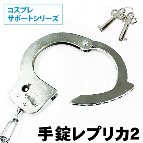 4560367077993 ACOS コスプレ用品 手錠レプリカ2