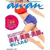 anan特別編集 美乳・美腹・美脚を手に入れる! (マガジンハウスムック)