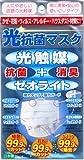 光抗菌マスク 光触媒+ゼオライト  お徳用10枚セット サイズ175mm×95mm 日本製