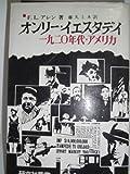 オンリー・イエスタデイ―1920年代・アメリカ (筑摩叢書)