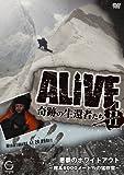 ALIVE 奇跡の生還者達 seasonII 悪夢のホワイトアウト~標高6000メートルの猛吹雪~ [DVD]