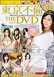 プレステージ東京不倫妻THE DVD vol.2 (DIA COLLECTION)