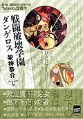 エログロが多い異能力バトル小説「戦闘破壊学園ダンゲロス」