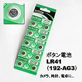 LR41ボタン電池 10個セット カメラ・ミニゲーム・体温計等に