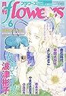 月刊 flowers (フラワーズ) 2008年 06月号 [雑誌]