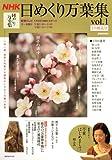 NHK日めくり万葉集 vol.1