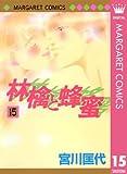 林檎と蜂蜜 15 (マーガレットコミックスDIGITAL)