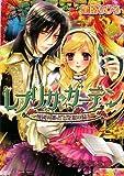 レプリカ・ガーデン 廃園の姫君と金銀の騎士 (B's‐LOG文庫)