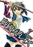 戦國ストレイズ(7)(ガンガンコミックスJOKER)