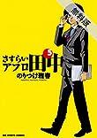 さすらいアフロ田中(5)【期間限定 無料お試し版】 (ビッグコミックス)
