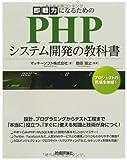 [即戦力になるための PHPシステム開発の教科書]の書籍横断比較とレビュー