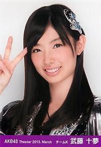 AKB48 公式生写真 Theater 2013.March 月別03月 【武藤十夢】