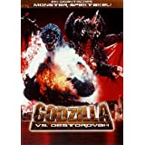 Godzilla vs. Destroyer Movie Poster (27 x 40 Inches - 69cm x 102cm) (1995) German -(Takuro Tatsumi)(Yôko Ishino...