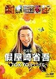 假屋崎省吾 TOKYOをいける [DVD]