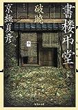 文庫版 書楼弔堂 破暁 (集英社文庫 き 15-4)